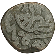 1 Jital - Nasir al-Din Mahmud – obverse