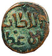 1 Paika - Ghiyath-ud-din Balban (1266 - 1287) – obverse