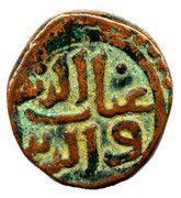 1 Paika - Ghiyath-ud-din Balban (1266 - 1287) – reverse