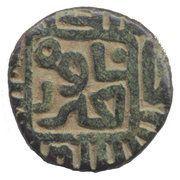 1 Jital - Jalal al-Din Firuz – reverse