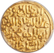 1 Tanka - Ala-ud-din-Mohammad Shah II – reverse