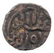 1 Jital - Ala al-Din Muhammad – reverse