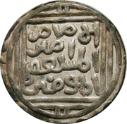 1 Tanka - Muizz al-Din Kaiqubad – reverse