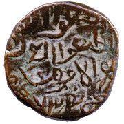 ½ Tanka - Muhammad Bin Tughluq (Daulatabad mint) – obverse