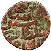 1 Paisa - Sher Shah Suri – obverse