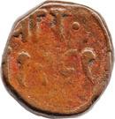 1 Paisa - Anandrao Puar III – reverse