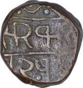 1 Paisa - Udai Singh – reverse