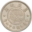 5 Fen (Chi Tung Bank) – obverse