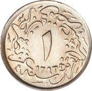 1/10 Qirsh - Abdul Hamid II – reverse