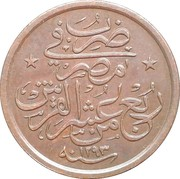 1/40 Qirsh - Abdul Hamid II – reverse