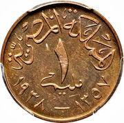 1 Millieme - Farouk -  reverse