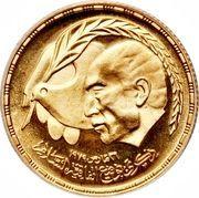 1 Pound (Egyptian-Israeli Peace Treaty) – obverse
