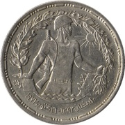 10 Qirsh  (October War) – obverse
