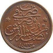 1/20 Qirsh - Abdul Hamid II – reverse