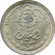 1 Pound  (Egyptian Products Co.) – obverse