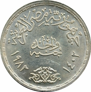 1 Pound  (Egyptian Products Co.) – reverse