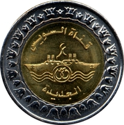 1  Pound (New Branch of Suez Canal) -  obverse