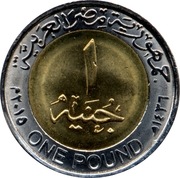1  Pound (New Branch of Suez Canal) -  reverse