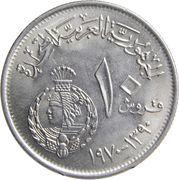 10 Qirsh  (Banque Misr) – reverse