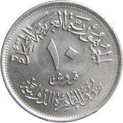 10 Qirsh  (Cairo State Fair 1970) – reverse