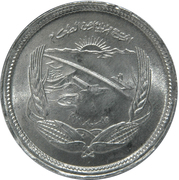 5 Milliemes (Completion of Assuan Dam) – obverse