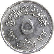 5 Qirsh (Cairo State Fair 1973) – reverse