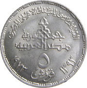5 Qirsh (National Bank) – reverse