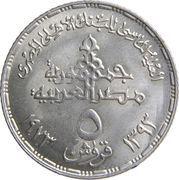 5 Qirsh (National Bank) – reverse