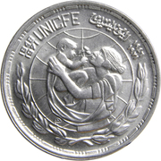 5 Qirsh (UNICEF) – obverse