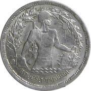 5 Qirsh (October War) – obverse