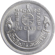 5 Qirsh (Cairo Trade Fair 1976) – obverse