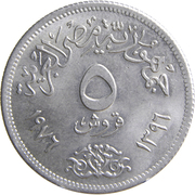 5 Qirsh (Cairo Trade Fair 1976) – reverse
