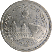 10 Qirsh  (Reopening of Suez Canal) – obverse