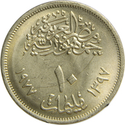 10 Milliemes (Corrective Revolution) – reverse