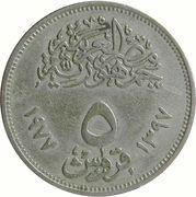 5 Qirsh (Corrective Revolution) – reverse