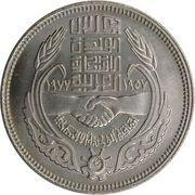 10 Qirsh (CAEU) -  obverse