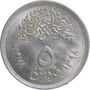 5 Qirsh (FAO) – reverse