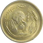 10 Milliemes (FAO) – obverse