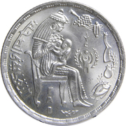 5 Qirsh  (Year of the Child) – obverse