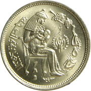 10 Milliemes  (Year of the Child) – obverse