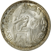 1 Pound  (Year of the Child) – obverse
