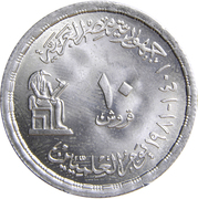 10 Qirsh  (Scientists' Day) – reverse