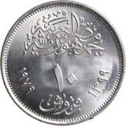 10 Qirsh  (National Education Day) – reverse