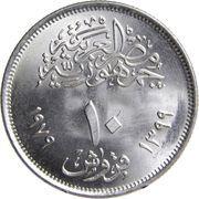10 Qirsh  (National Education Day) – reverse
