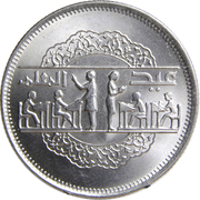 10 Qirsh  (National Education Day) – obverse