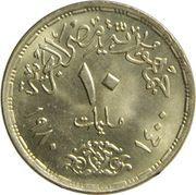10 Milliemes (FAO) – reverse