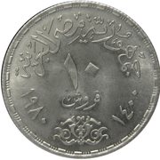 10 Qirsh  (FAO) -  reverse