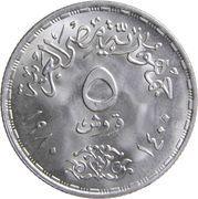 5 Qirsh  (Applied Professions) – reverse