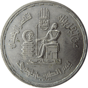 10 Qirsh  (Doctor's Day) – obverse