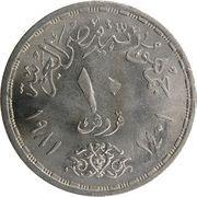 10 Qirsh (Corrective Revolution) -  reverse